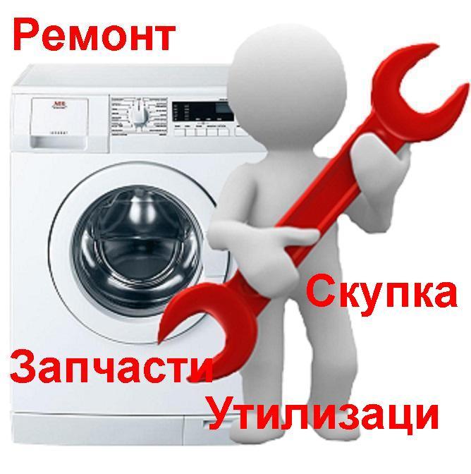 Ремонт,запчасти,скупка,утилизация стиральных машин автомат