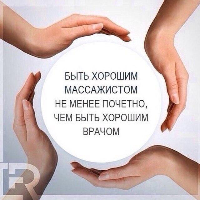 Лечебный массаж при заболеваниях позвоночника в Уфе (Черниковка)