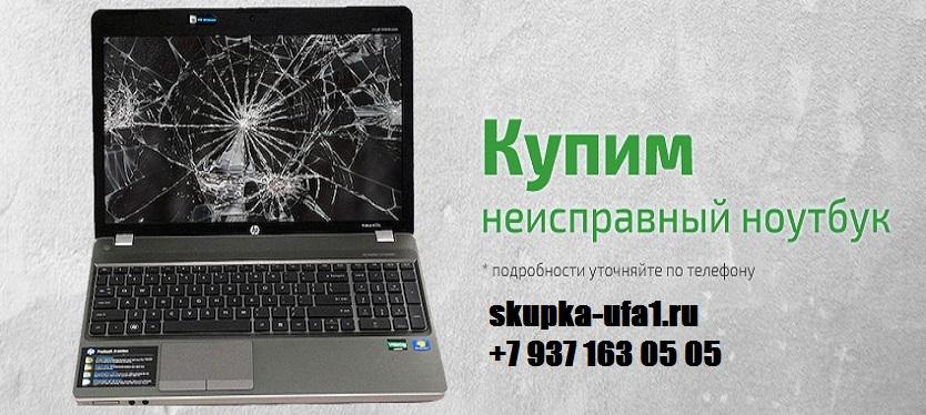 Скупка ноутбуков Уфа. +79371630505 Выкуп на запчасти ноутбуки