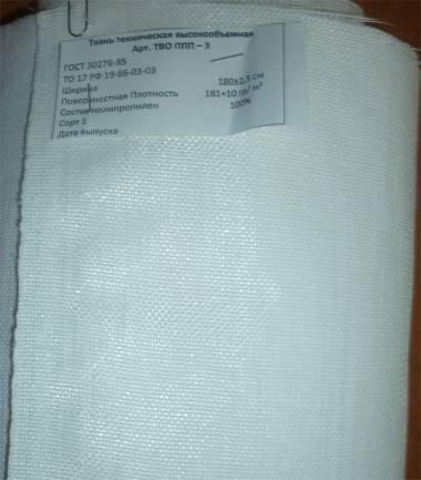 Ткань полиэфирная техническая фильтровальная ТЛФТ