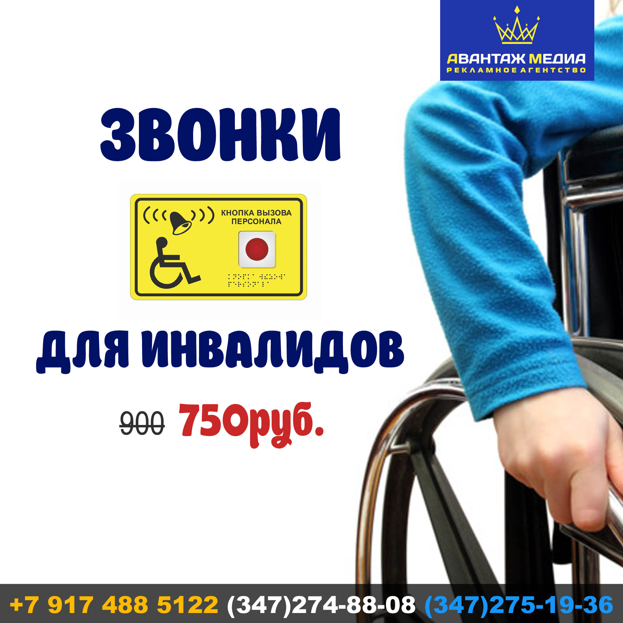 Звонки для инвалидов