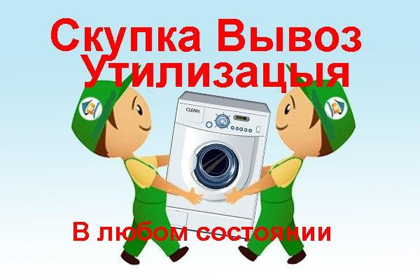 Куплю стиральные машины автомат в любом состоянии