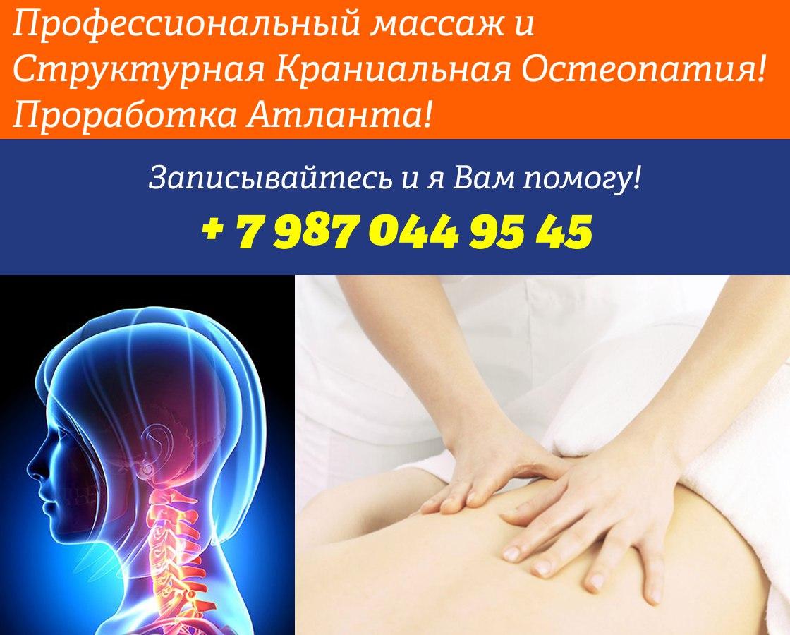 Лечебный Профессиональный массаж при заболеваниях позвоночника.