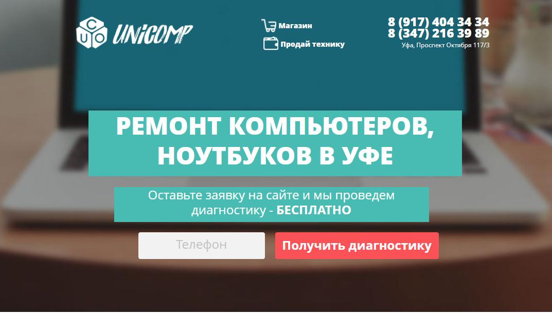 Ремонт Компьютеров и Ноутбуков В Уфе Гарантия !!! su