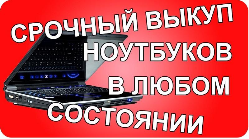 Скупка Компьютеров дорого в Уфе