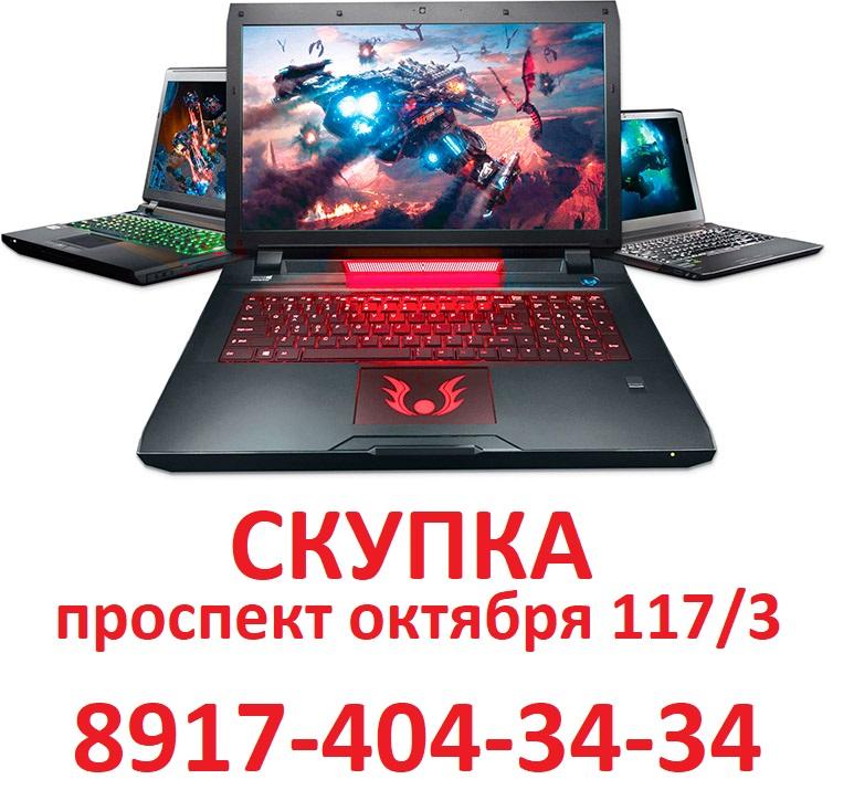 Скупка Техники можно на запчасти в УФЕ 89177897979