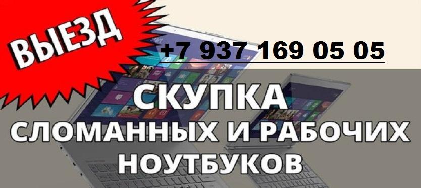 Скупка ноутбуков рабочих и нерабочих Уфа. +79371690505