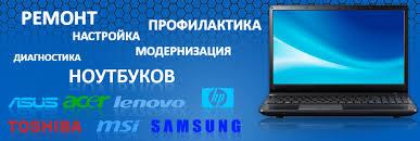 Ремонт компьютеров и ноутбуков. 89279285559
