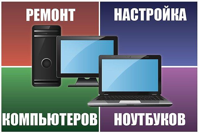 Ремонт компьютеров в Уфе. Ремонт ноутбуков Уфа