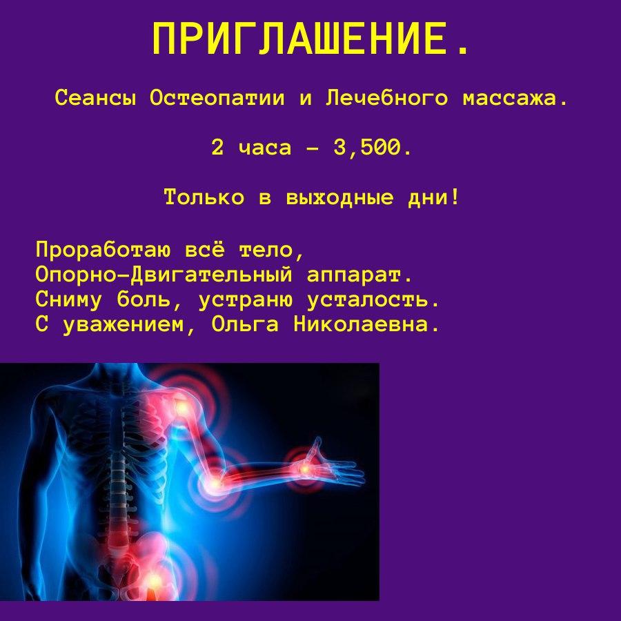 Антистрессовый массаж и сеансы Остеопатии.