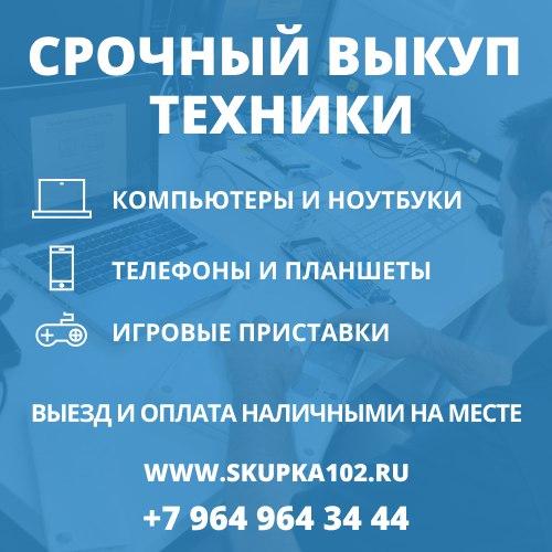 Скупка-выкуп компьютеров, ноутбуков, мониторов, комплектующих, новых и Б/У