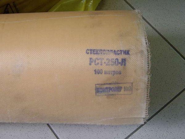 Стеклопластик РСТ-250