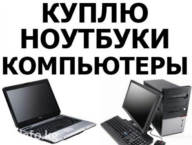 Скупка ноутбуков в любом количестве и состоянии