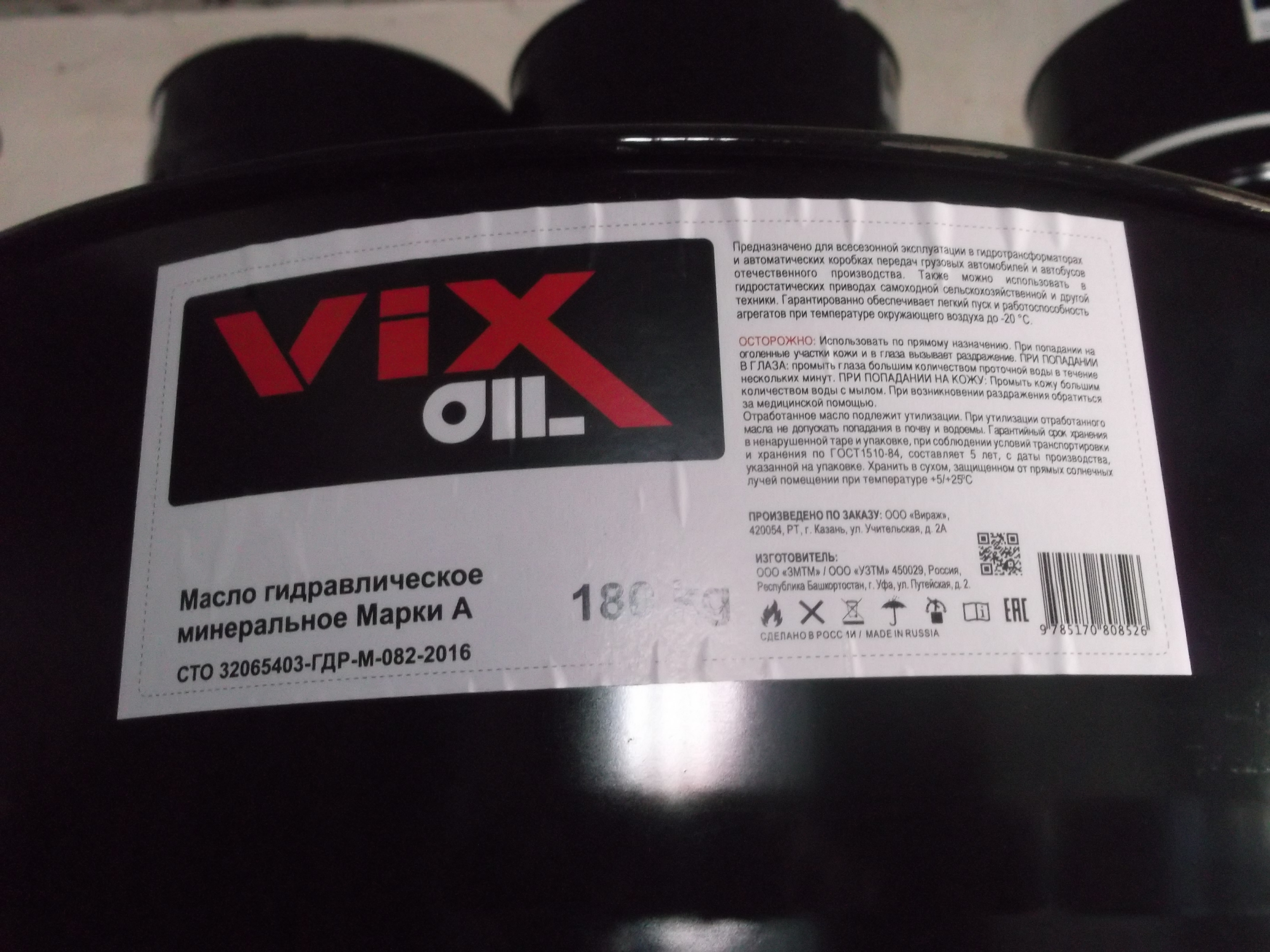 масло и40А в бочках с уфы