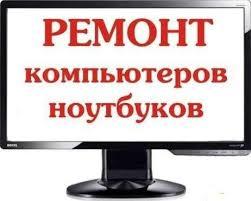 Ремонт компьютеров. Ремонт ноутбуков в Уфе. 89279285559
