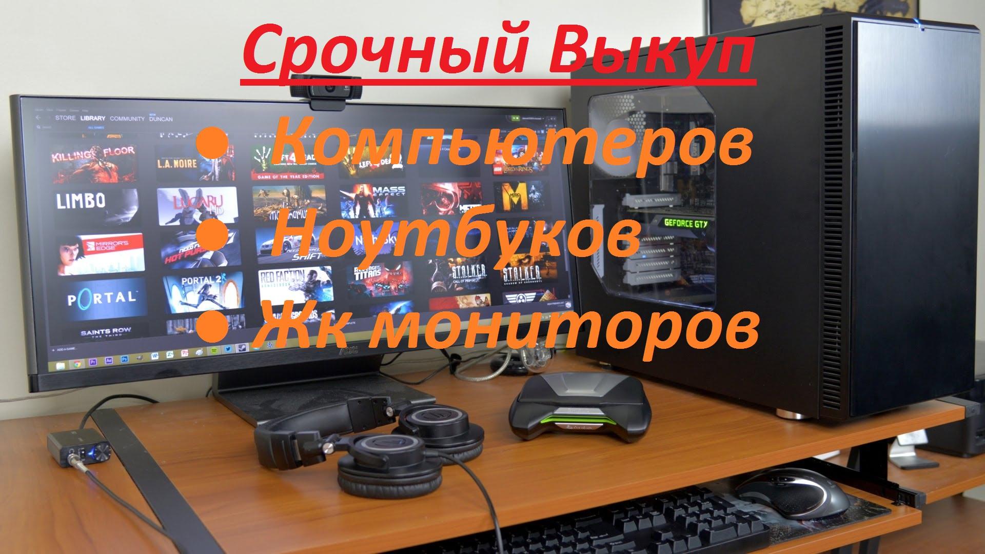 Скупка-Выкуп Видеокарт в Уфе.