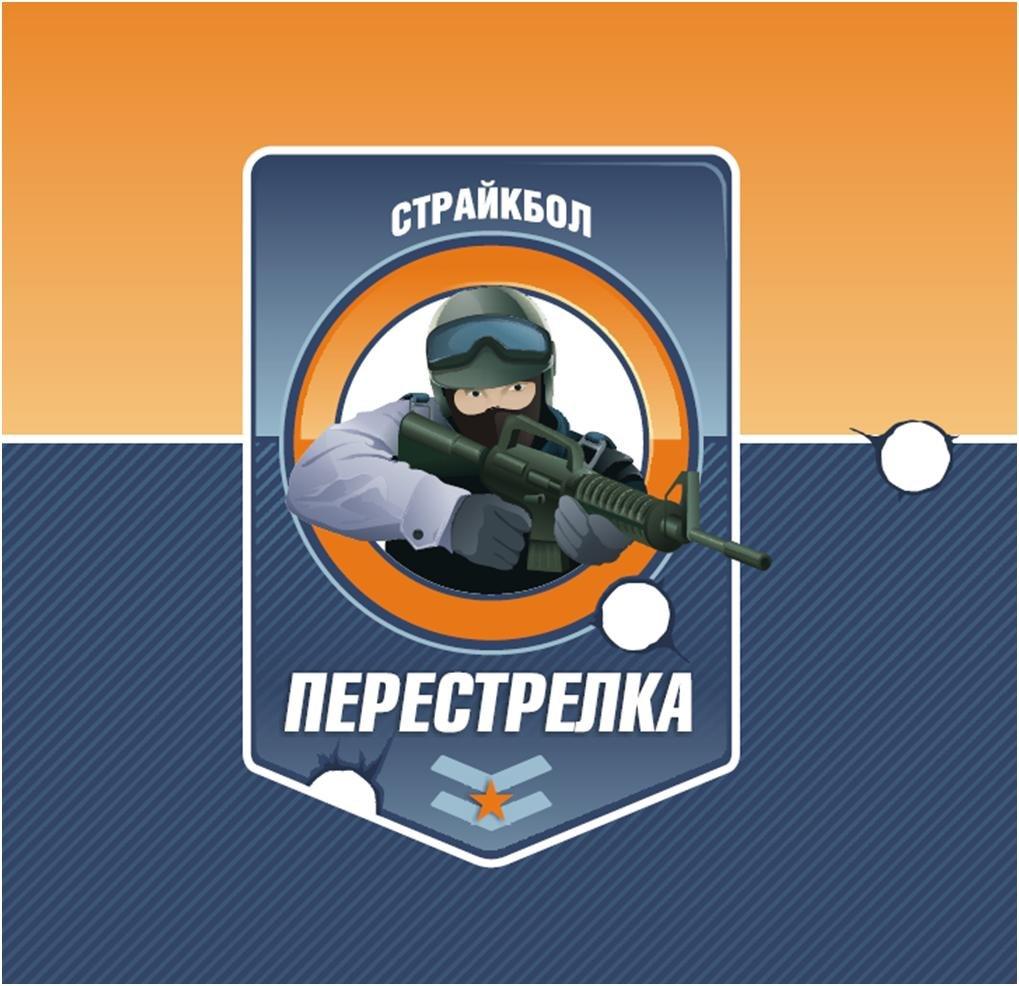 """Страйкбол в Уфе. Клуб """"Перестрелка"""""""