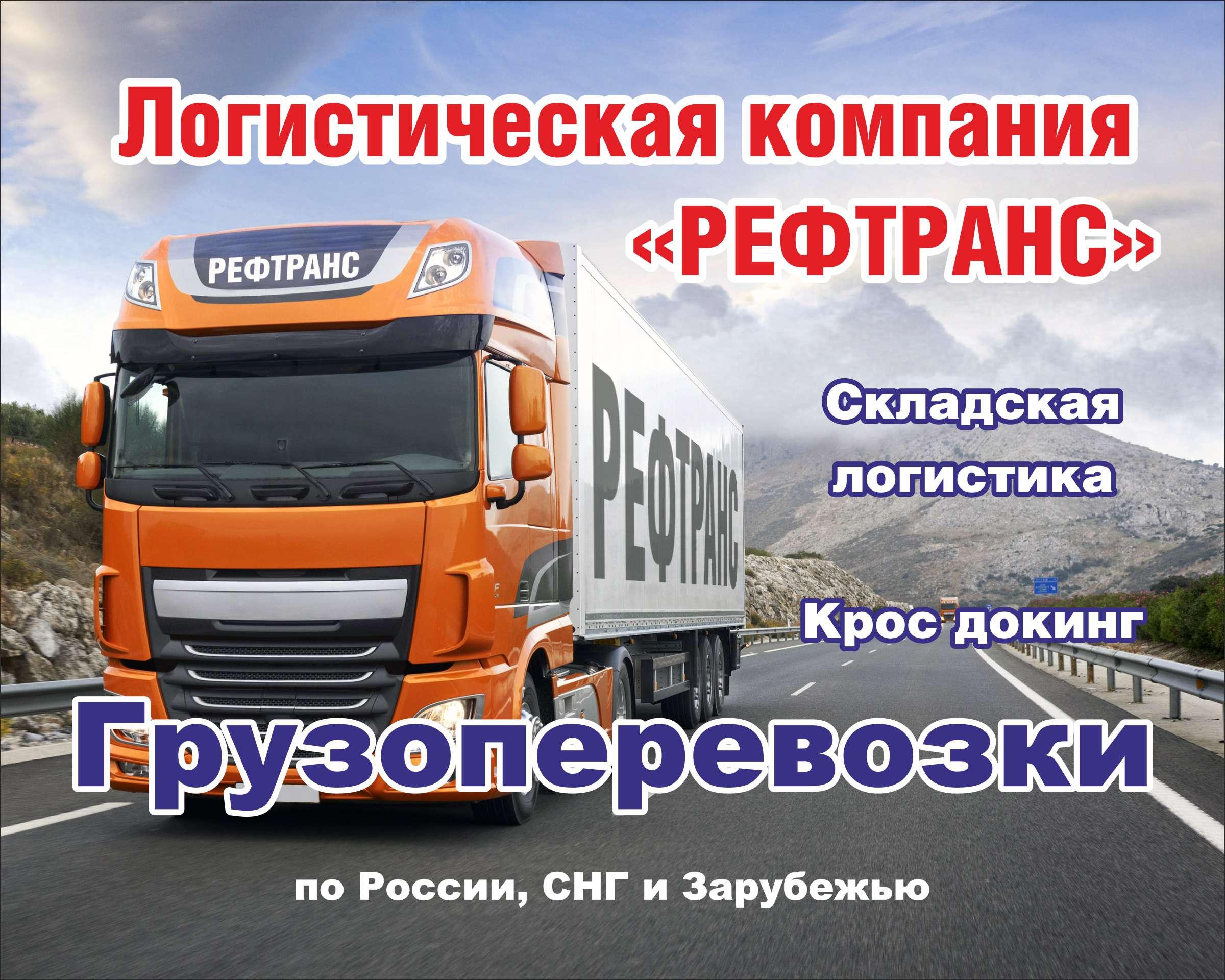 Транспортные услуги по всей России.
