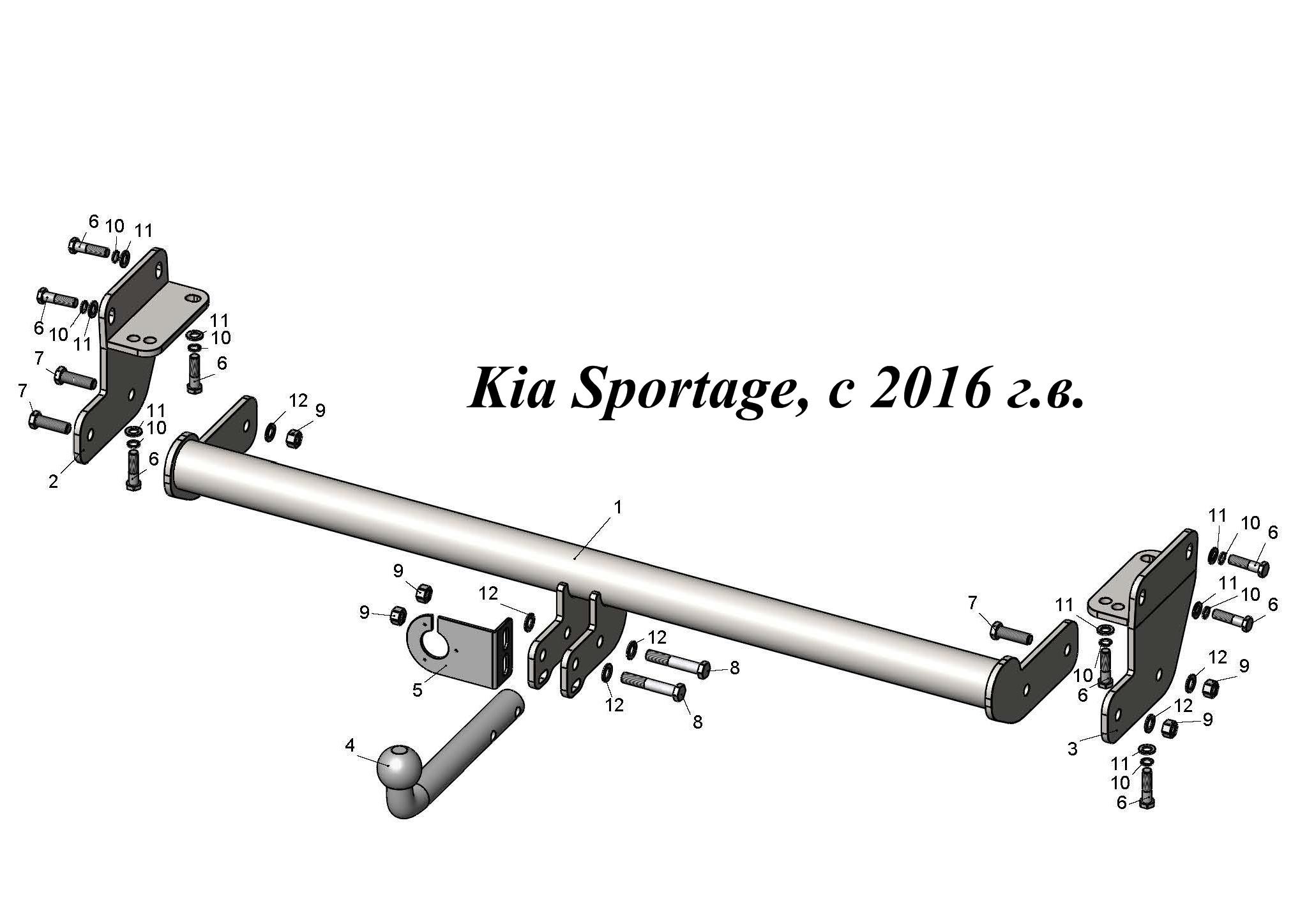 Фаркоп на Kia Sportage, с 2016 г.в.