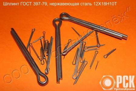 Шплинт нержавеющий ГОСТ 397-79 Ст.12Х18Н10Т