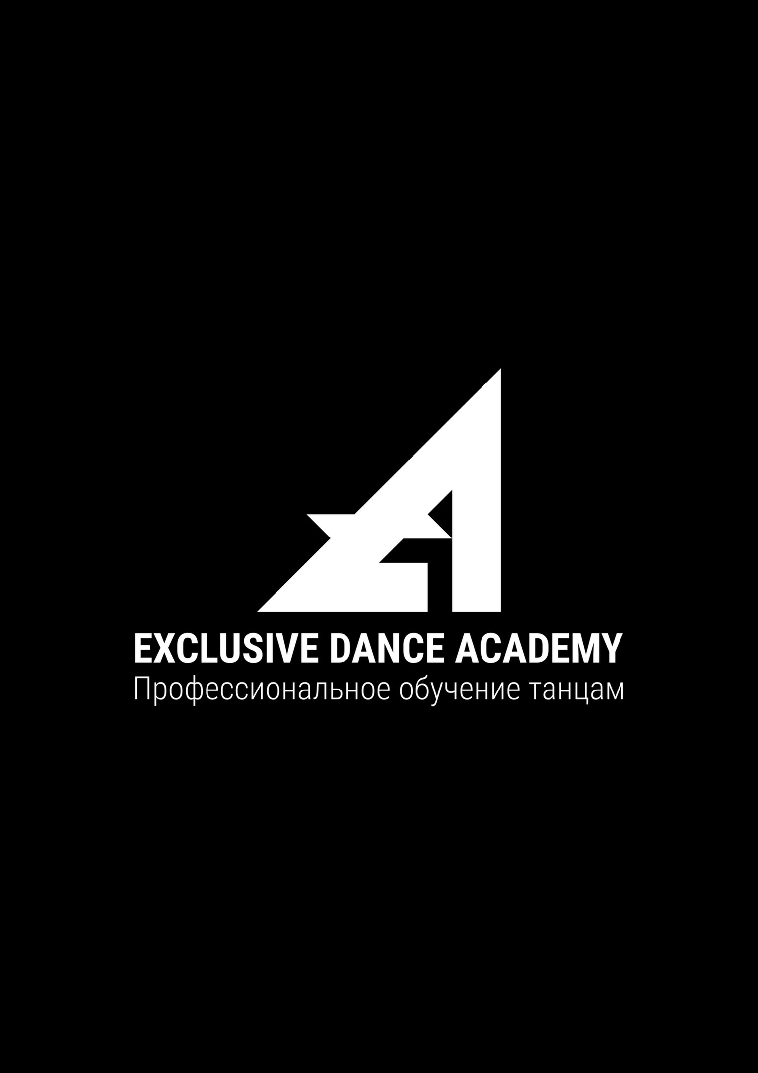 EXCLUSIVE DANCE ACADEMY - мы обучаем танцоров с нуля и до профессионального уровня.