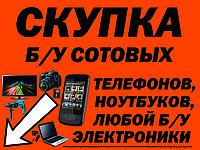 Куплю ноутбуки,смартфоны,планшеты 8 (917) 404-34-34