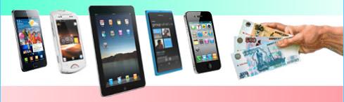 Куплю ноутбуки,смартфоны,планшеты 8 (917) 4043434