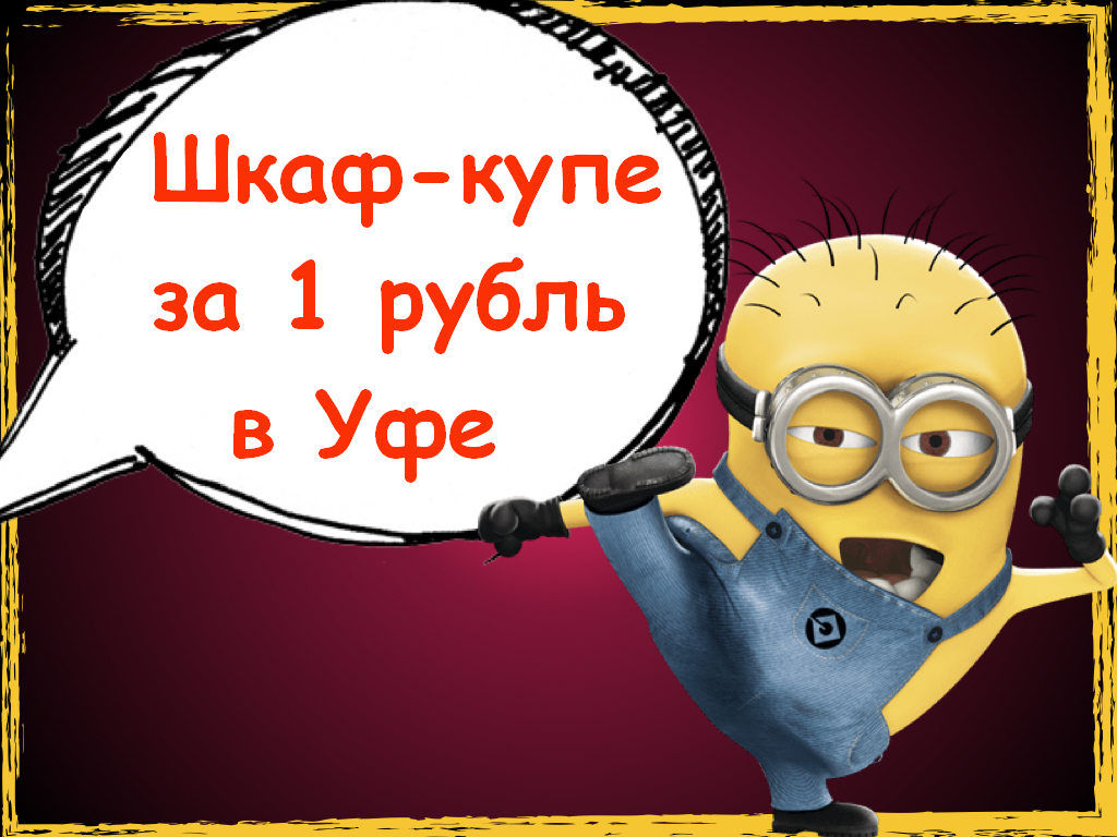 Шкаф-купе за 1 рубль в Уфе!