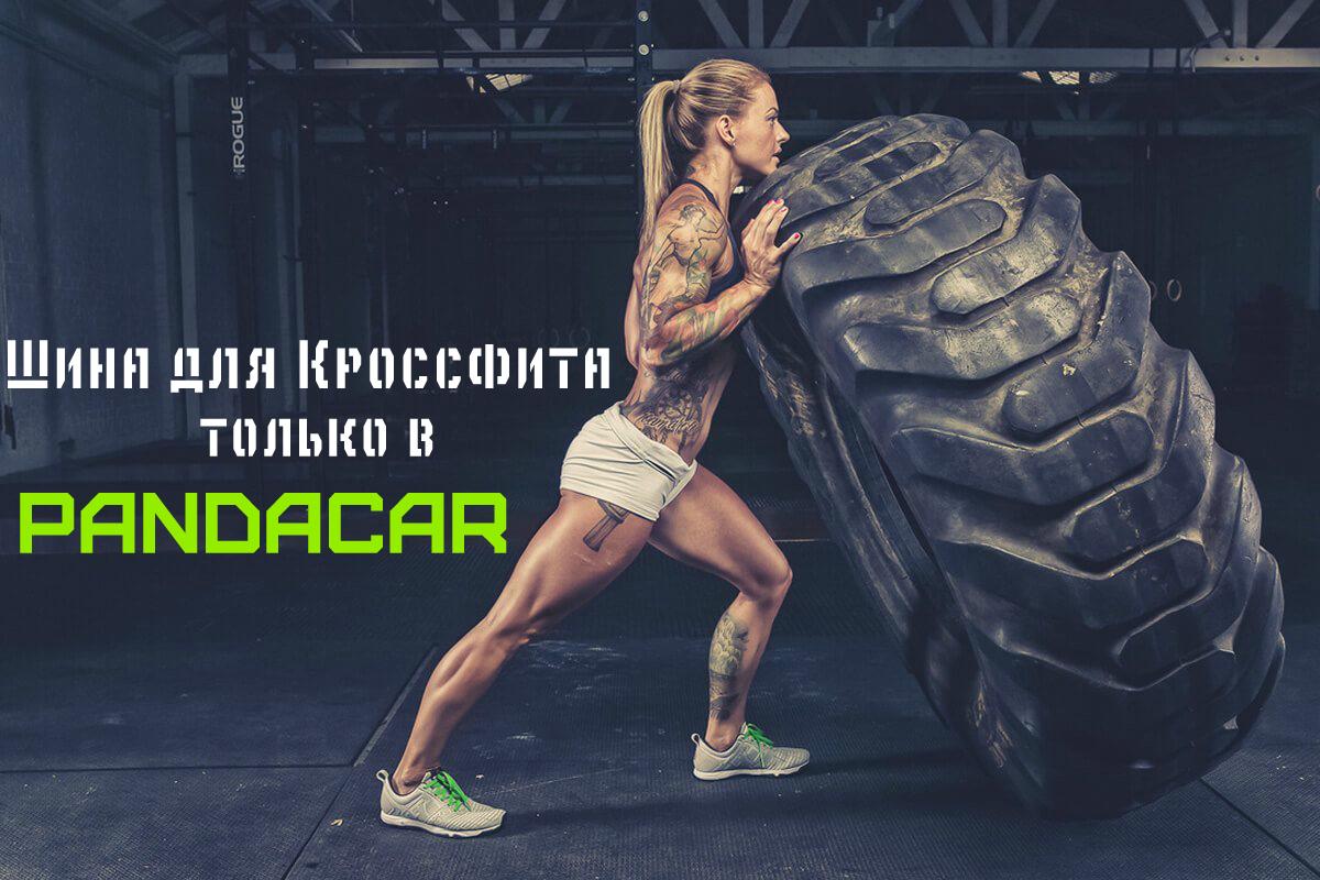 грузовая шина для кроссфита