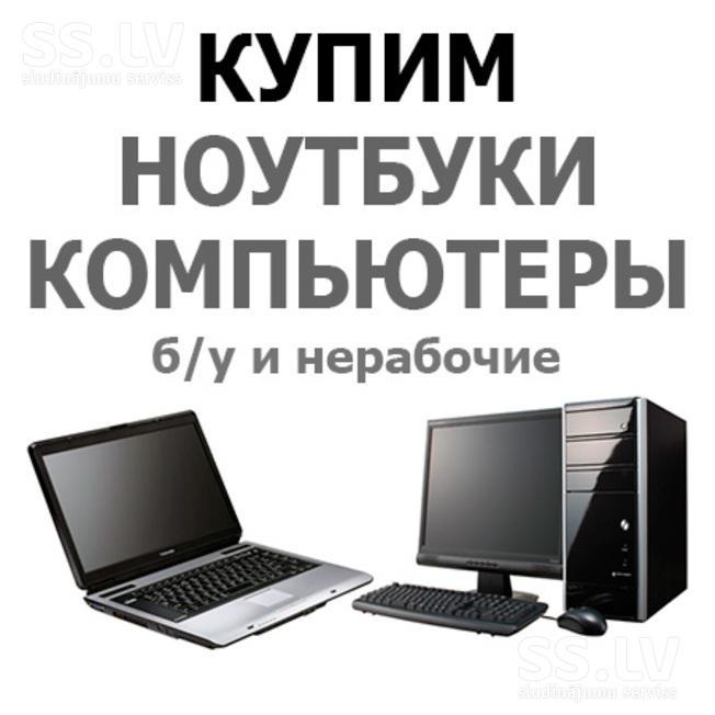 Скупка Компьютеров Звоните 89174043434 куплю дороже
