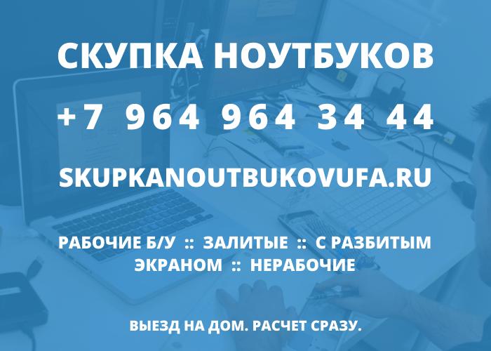 Скупка телефонов, ноутбуков, компьютеров, iphone. Уфа. 8-964-964-34-44
