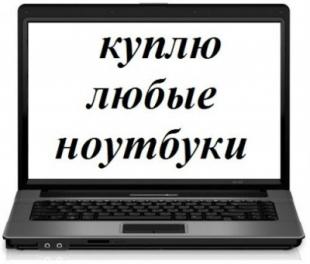 Скупка ноутбуков, нетбуков, компьютеров в Уфе. 8-987-055-09-08