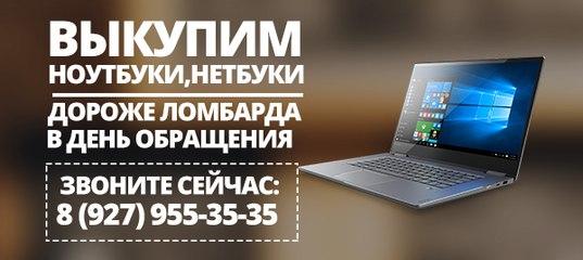 Продам дёшего ноутбук любой модели под любые задачи в Уфе
