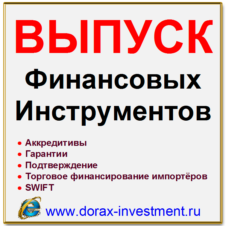 Выпуск финансовых инструментов от зарубежных банков без залога от 0,25%.
