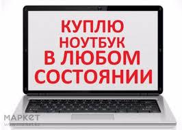 Скупка МОНИТОРОВ дорого в УФЕ 89174043434