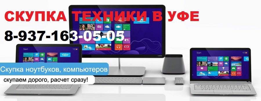 Скупка ноутбуков быстро и дорого. 89371630505