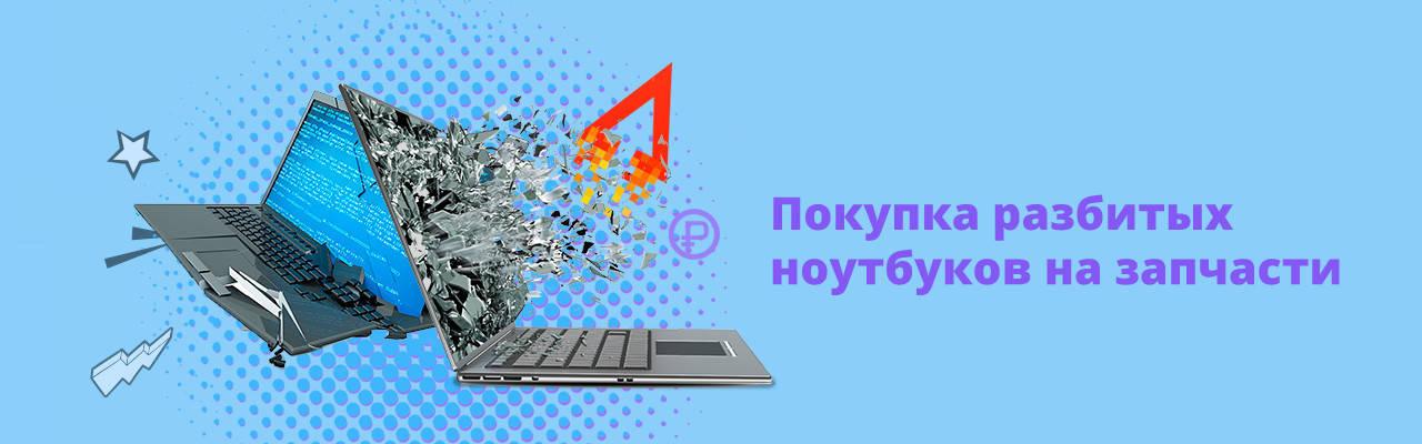 Дорого скупаем ноутбуки в любом состоянии 89371690505