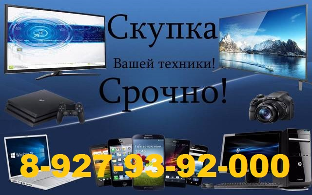 Скупка техники. Выкуп ноутбуков. 89279392000
