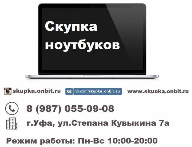 Скупка ноутбуков в Уфе! Позвоните, оценим! +79870550908