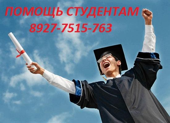Профессиональная помощь студентам и аспирантам в написании диссертаций, дипломных, курсовых, контрольных, бизнес-планов, отчетов