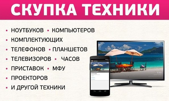 Скупка Телевизоров | ЖК | Плазма - 89279553535