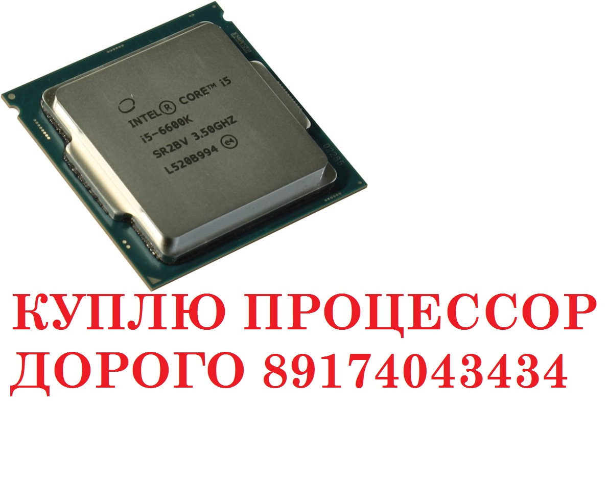 Скупка процессоров http://102comp.ru/
