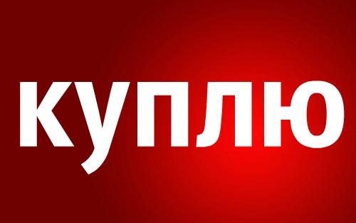 Скупка сканеров http://102comp.ru/