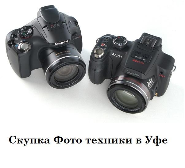 Скупка цифровой техники http://102comp.ru/