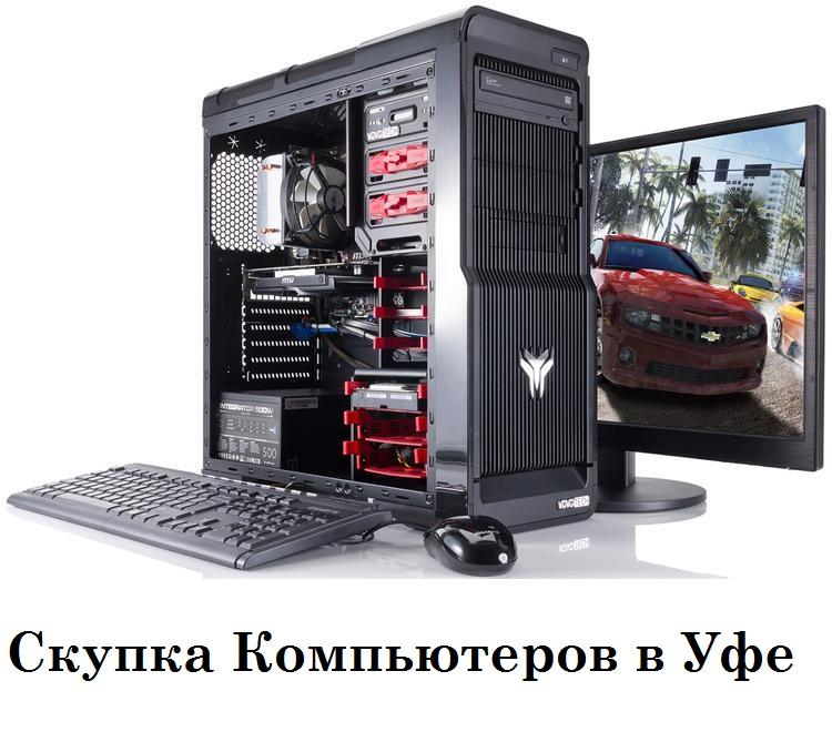 Скупка компьютеров http://102comp.ru/