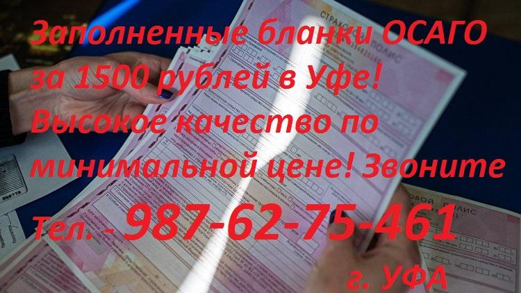 Бланк осаго за 1500 рублей уфа купить