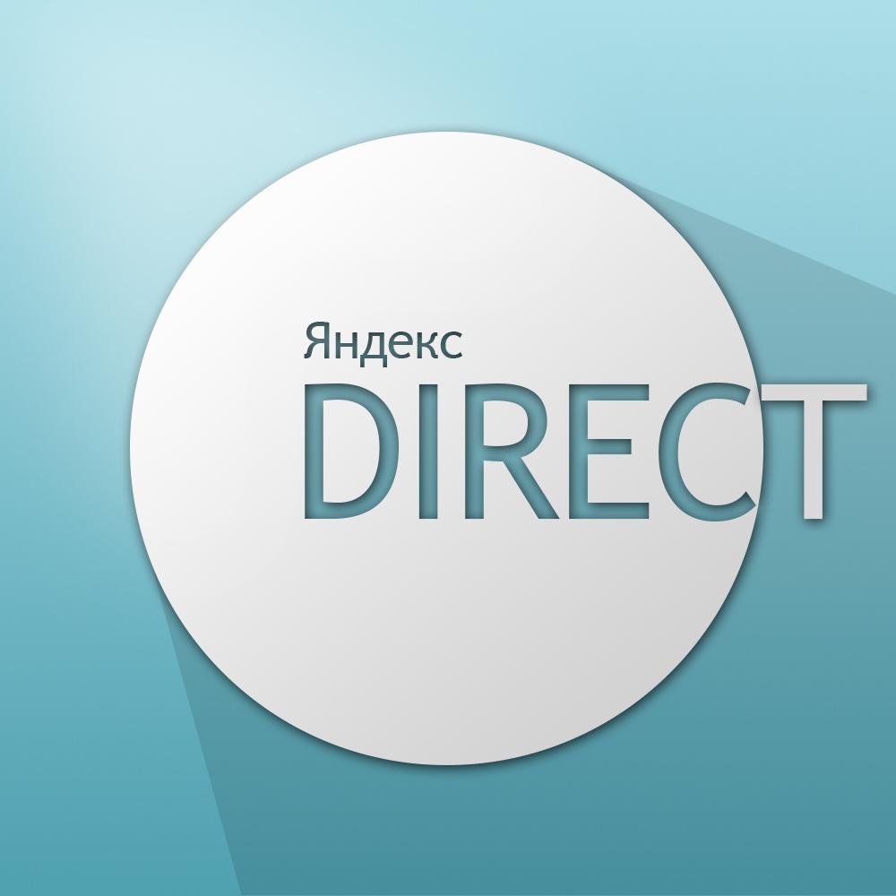 Яндекс Direct | Тестовая кампания