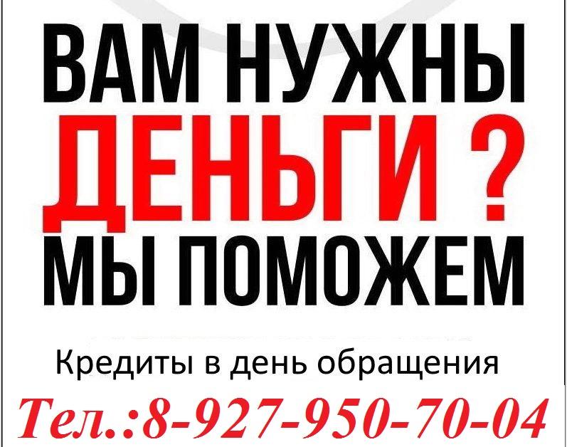 Помощь в получении кредита гор. Уфа и Респ. Башкортостан