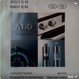 Варочная газовая панель AEG 65557 G-M