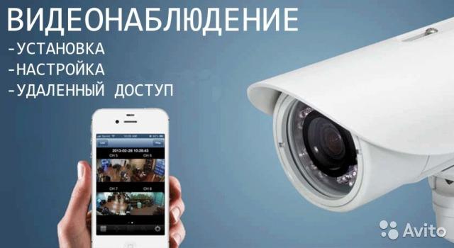 Установка и обслуживание видеонаблюдения в Уфе и по РБ